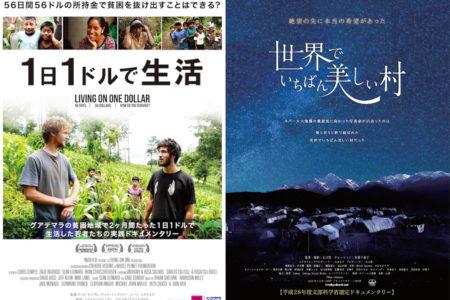 ZENIYA CINEMA 10月上映作品