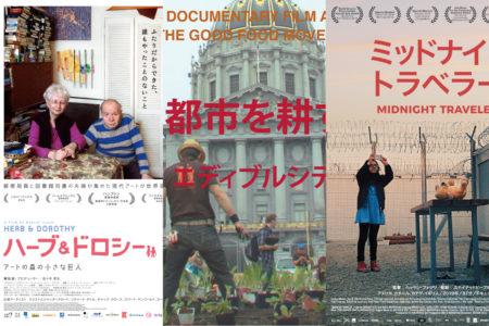 ZENIYA CINEMA 1月上映作品