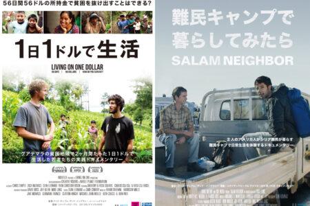 ZENIYA CINEMA 3月上映作品